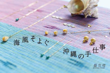 【 海風そよぐ沖縄の手仕事 】銀座三越 7階ジャパンエディション