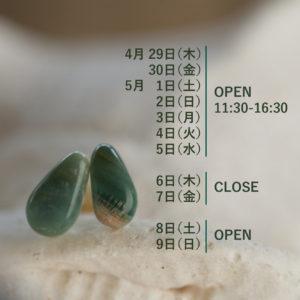 ゴールデンウィーク営業日と個展【Tomoko Tsubota Illustrations Exhibition】のご案内