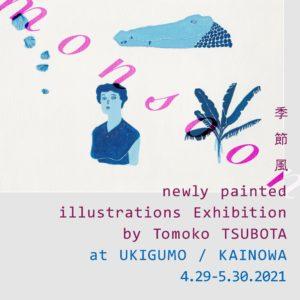 Tomoko TSUBOTA illustrations Exhibition