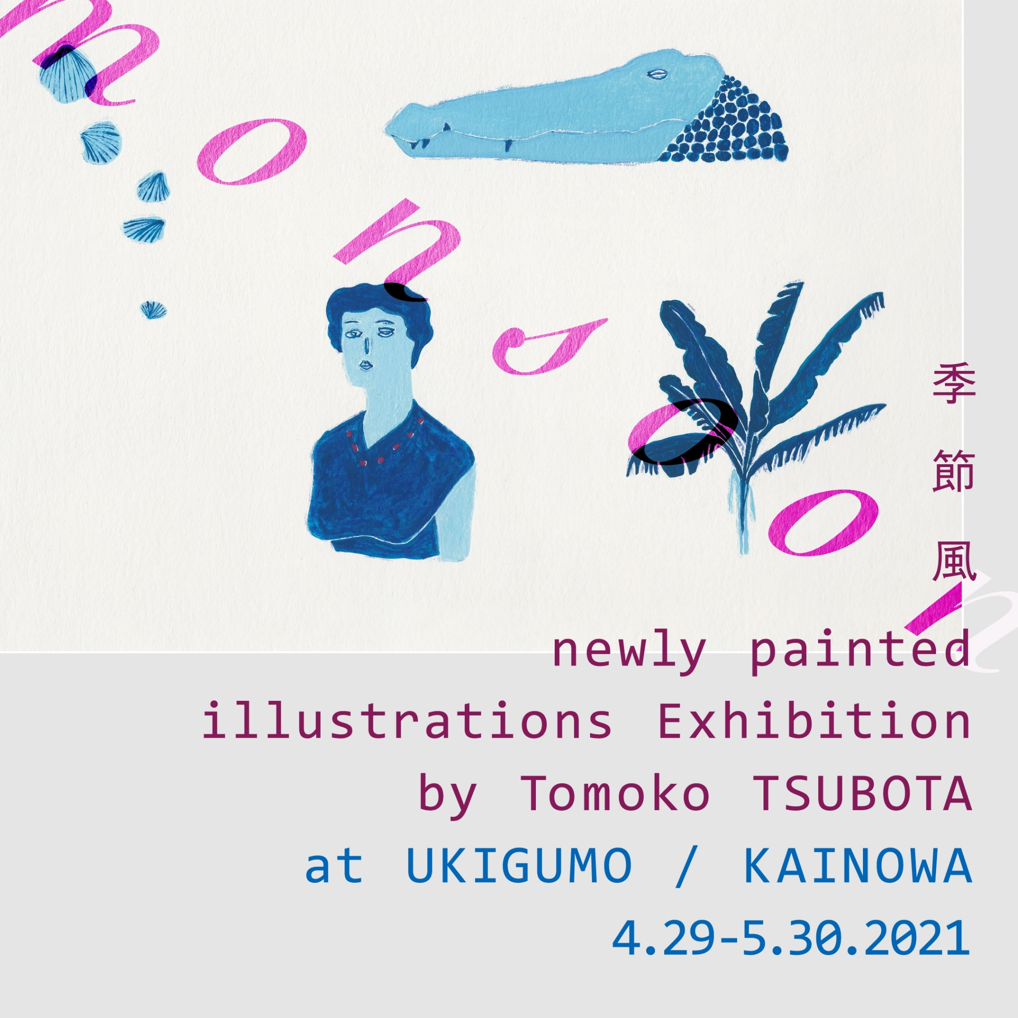 illustrations Exhibition NEWS 2021/05/26